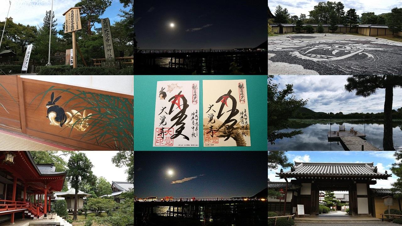 月に願いを☆渡月橋からの中秋の名月