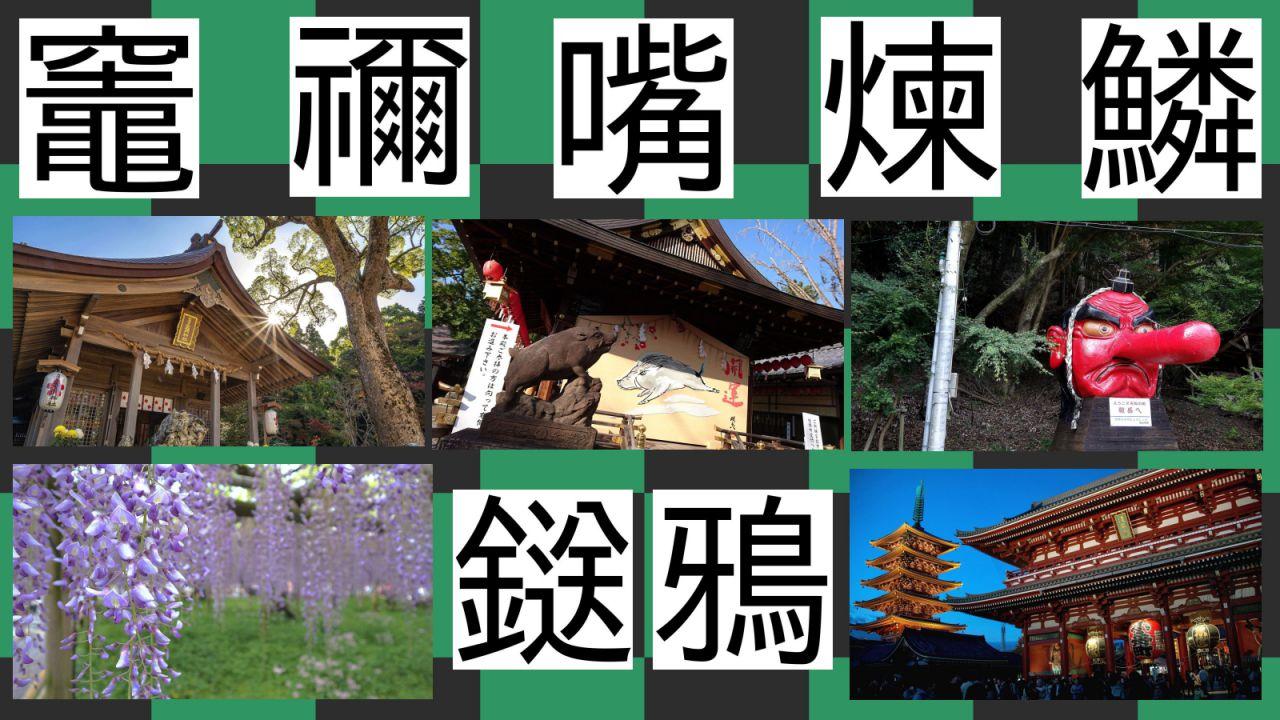 ちょっと自慢できる鬼滅の刃 漢字の読み方・書き方&身長・体重・年齢・誕生日…
