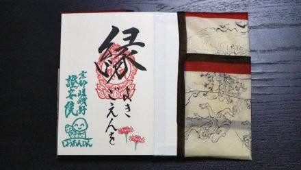 鳥獣戯画ハンカチ 御朱印帳カバー